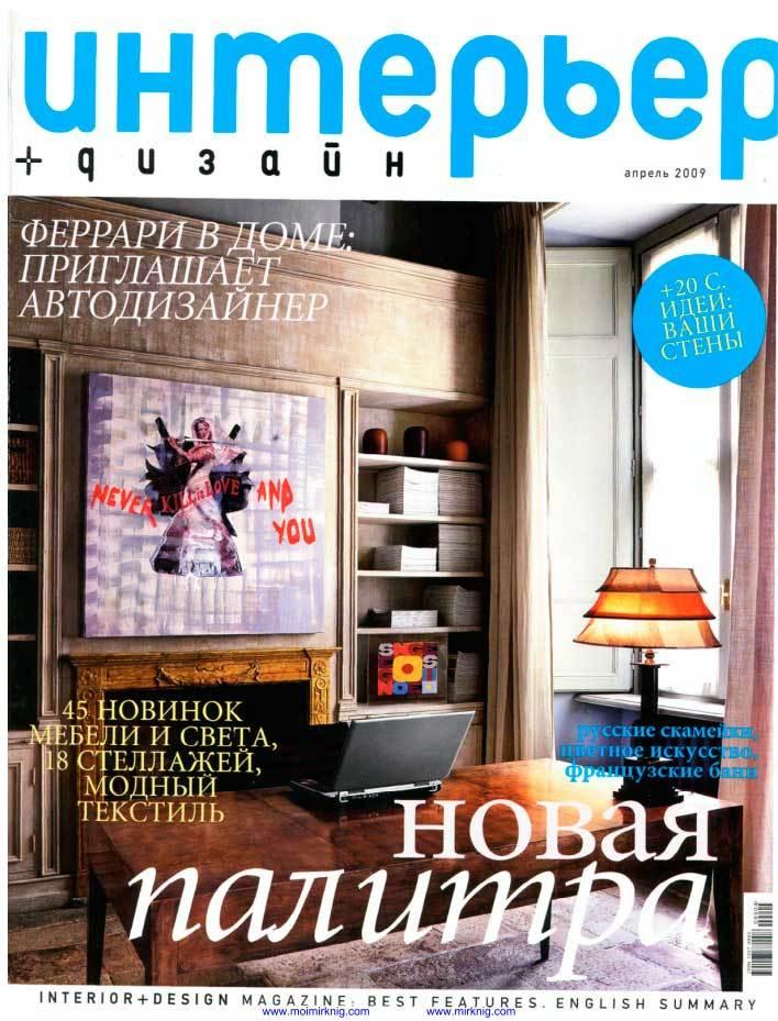 Сайт журнала дизайн интерьера