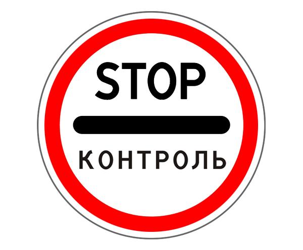 станок что означает пропускной контроль проезд месту санаторно-курортного