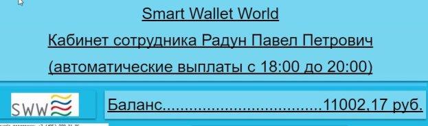Smart Wallet World набор сотрудников работа в интернете