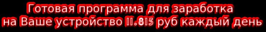 http://u0.platformalp.ru/s/62s50s5061/7e2d577818b7d5917f9947ee730872ba/2f415d1862f35e5ee3684f9e62d55d9f.png