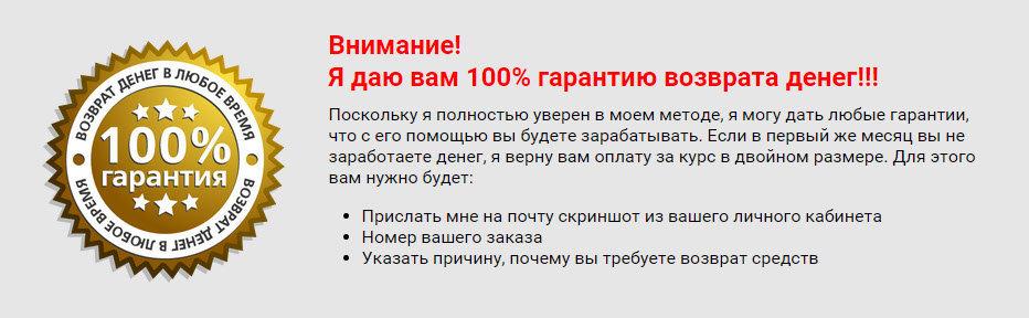 300 рублей каждые 15 минут на полном автомате