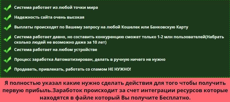 Q-system заработок 2000 - 6000 рублей в сутки
