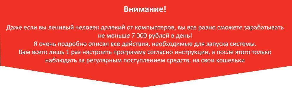 YouTube-Monster заработок от 7000 рублей в день