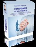 Космическая распродажа тренингов Морозова и Курилова  октябрь 2016 | [Infoclub.PRO]