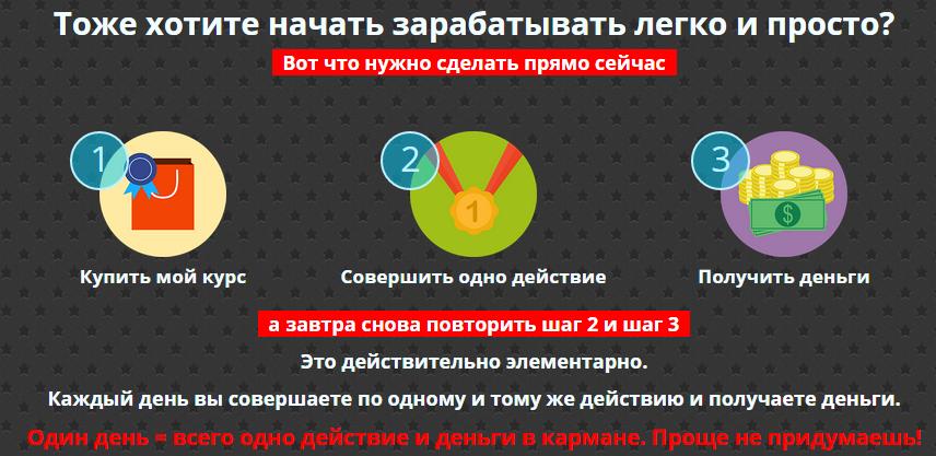 9000 рублей совершая одно единственное действие